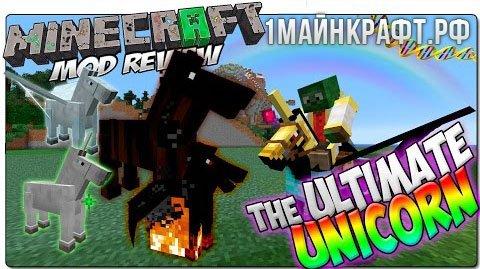 Мод Ultimate Unicorn для Майнкрафт 1.9.4