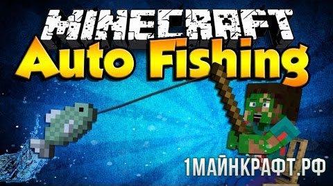 Мод AutoFish для Майнкрафт 1.10.2