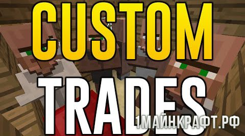 Мод Custom Trades для Майнкрафт 1.10.2