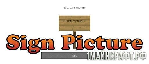Мод Sign Picture для Майнкрафт 1.10.2