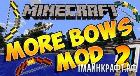 Мод More Bows 2 для Майнкрафт 1.7.10 - новые луки