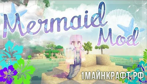Мод Mermaid Tail для Майнкрафт 1.7.10