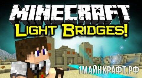 Мод Light Bridges and Doors для Майнкрафт 1.7.10