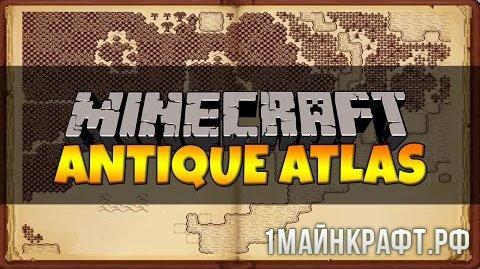 Мод Antique Atlas для Майнкрафт 1.10.2