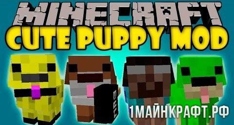 Мод Cute Puppy для Майнкрафт 1.10.2