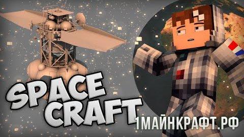 Мод Spacecraft для Майнкрафт 1.7.10