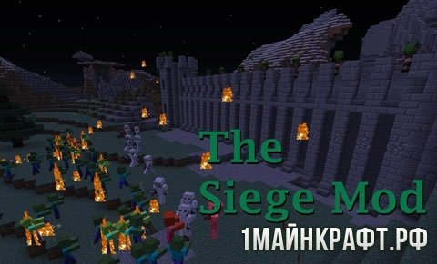 Мод The Siege для Майнкрафт 1.7.10