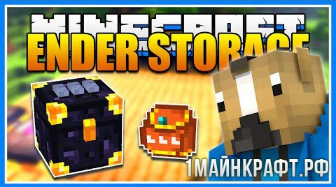 Мод Ender Storage для Майнкрафт 1.10.2
