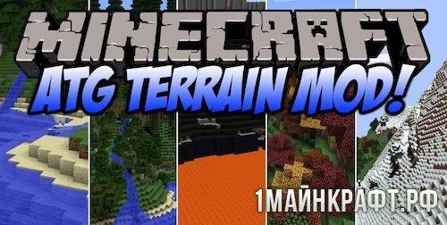 Мод Alternate Terrain Generation для Майнкрафт 1.7.10