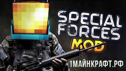 Мод Special Forces для Майнкрафт 1.7.10