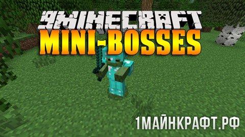 Мод Mini-Bosses для Майнкрафт 1.7.10