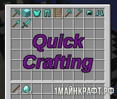 Мод Quick Crafting для Майнкрафт 1.7.10