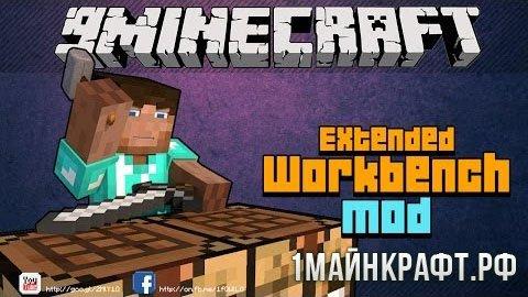 Мод Extended Workbench для Майнкрафт 1.10.2
