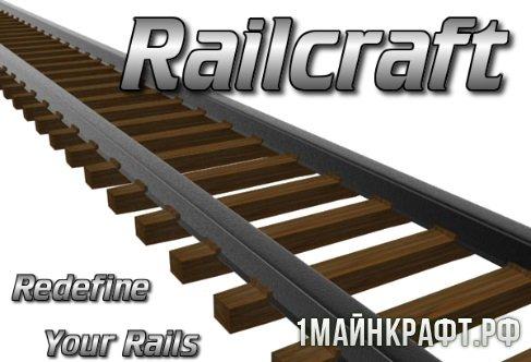 Мод Railcraft для Майнкрафт 1.10.2
