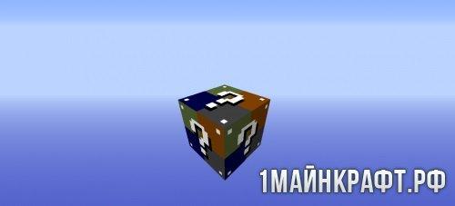 Мод Combined Lucky Block для Майнкрафт 1.7.10