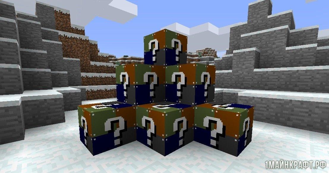 Lucky Block 152 - мод на лаки блоки на minecraft 1.5.2