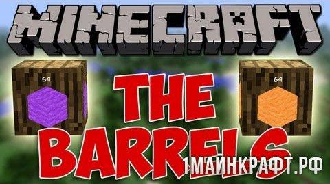 Мод Barrels для Майнкрафт 1.9