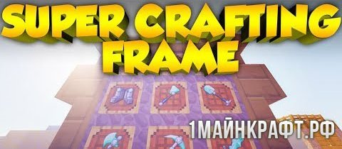 Мод Super Crafting Frame для Майнкрафт 1.7.10