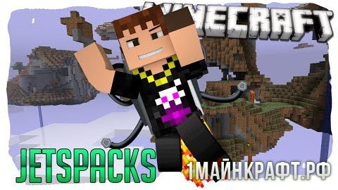 Мод Simply Jetpacks для Майнкрафт 1.7.10 - джетпак