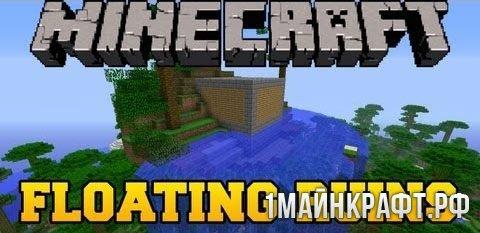 Мод Floating Ruins для Майнкрафт 1.8