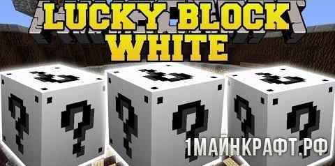 Мод Lucky Block White для Майнкрафт 1.7.10
