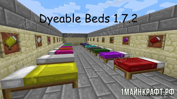 ��� Dyeable Beds ��� ��������� 1.7.10