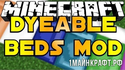 Мод Dyeable Beds для Майнкрафт 1.7.10