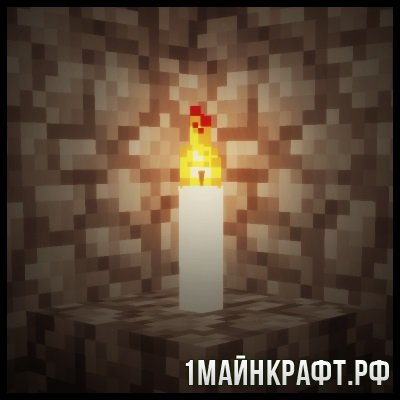 Мод ATLCraft Candles для Майнкрафт 1.10.2