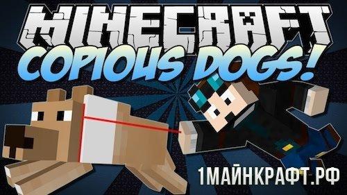 Мод Copious Dogs для Майнкрафт 1.7.2