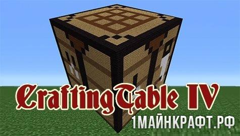Мод CraftingTable IV для Майнкрафт 1.7.10