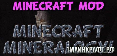 Мод Mineralogy для Майнкрафт 1.9.4
