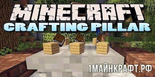 Мод Crafting Pillar для Майнкрафт 1.7.10