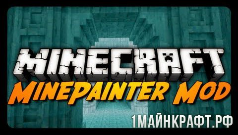 Мод Mine Painter для Майнкрафт 1.6.4