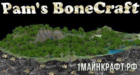 Мод Pam's BoneCraft для Майнкрафт 1.10.2
