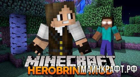 Мод Herobrine Remake для Майнкрафт 1.8.9