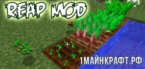 Мод Reap для Майнкрафт 1.10.2