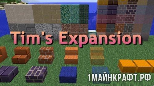 Мод Tim's Expansion для Майнкрафт 1.10.2