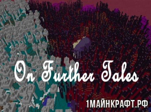 Мод On Further Tales для Майнкрафт 1.10.2