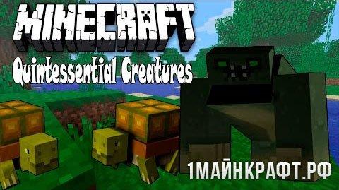 Мод Quintessential Creatures для Майнкрафт 1.10.2