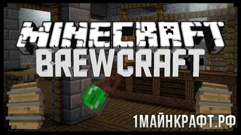 Мод Brewcraft для Майнкрафт 1.7.10