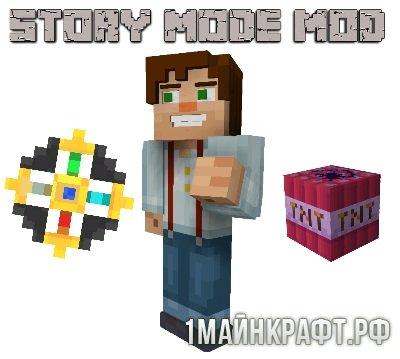 Мод Minecraft Story Mode для Майнкрафт 1.7.10