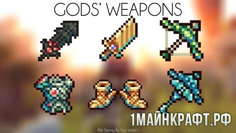 Мод God's Weapons для Майнкрафт 1.10.2