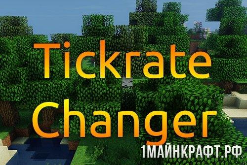 Мод TickrateChanger для Майнкрафт 1.10.2