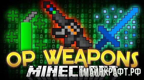 Мод Admin Weapons для Майнкрафт 1.10.2