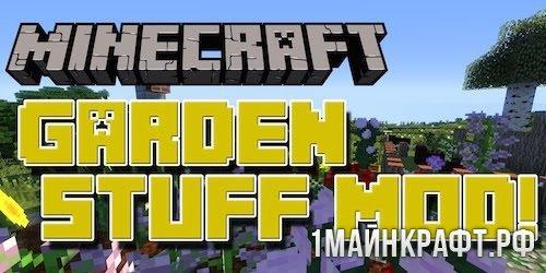 Мод GardenStuff для Майнкрафт 1.7.10