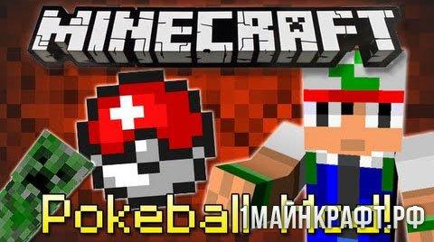 Мод Pokeball для Майнкрафт 1.7.10