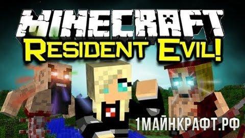 Мод The Resident Evil для Майнкрафт 1.7.10