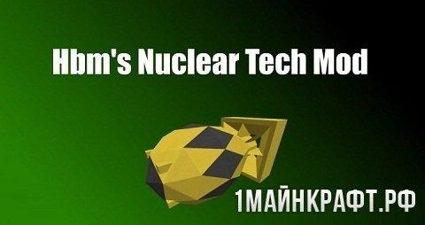 Мод Hbm's Nuclear Tech для Майнкрафт 1.7.10