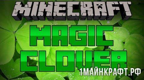 Мод Magic Clover для Майнкрафт 1.10.2