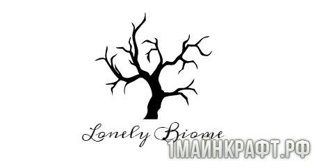 Мод Lonely Biome для Майнкрафт 1.9.4